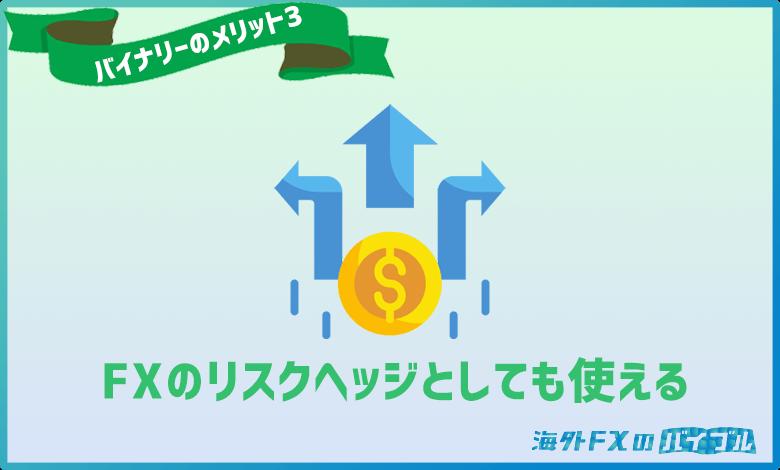 FXのリスクヘッジとしてバイナリーを活用できる
