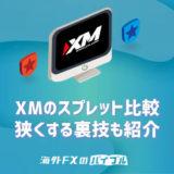 XMのスプレット
