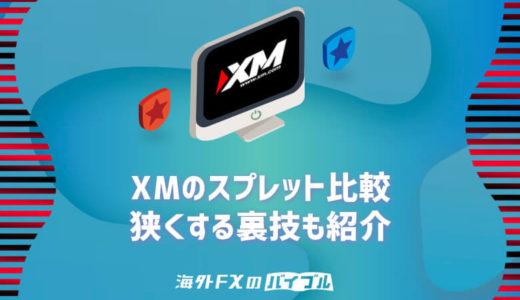 【現実】XMのスプレッド徹底解明!狭くする方法・通貨ランキングTop5