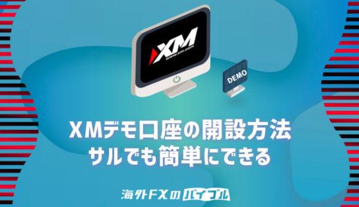 【たった3分】XMデモ口座の開設方法!取引まで全てのステップを図解!