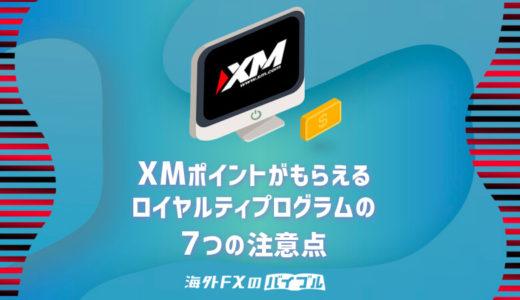 XMポイント(ボーナス)が貰えるロイヤリティプログラム・7つの注意点