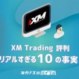 XMtrading評判