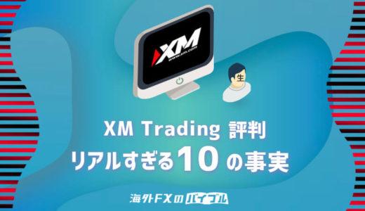 【悪評アリ】XMユーザーの評判・口コミから判明したリアルな10の真実