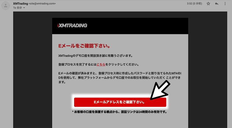 XMの口座開設時のメールアドレス確認