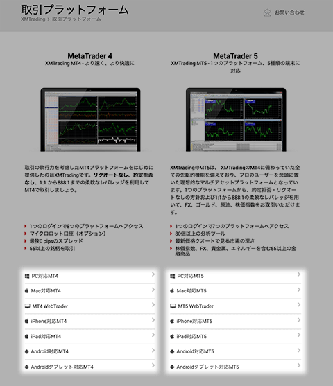 XMのMT4・MT5ダウンロード