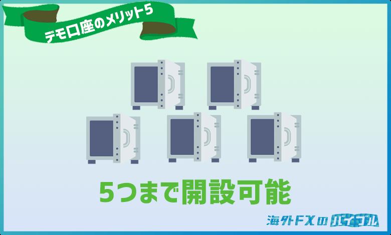 XMのデモ口座は最大5つまで開設可能