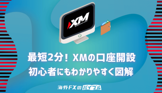 XMの口座開設は最短2分!取引までの手順を0から初心者向けに図解!