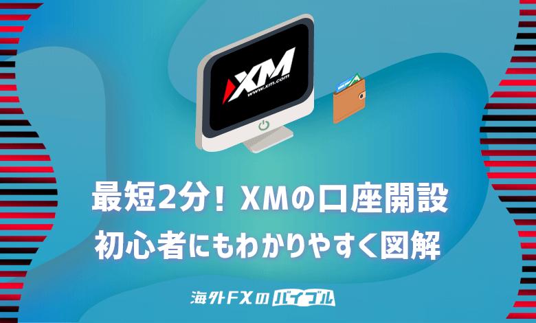 XMの口座開設は最短2分!初心者でも失敗しないスムーズな開設方法を図解