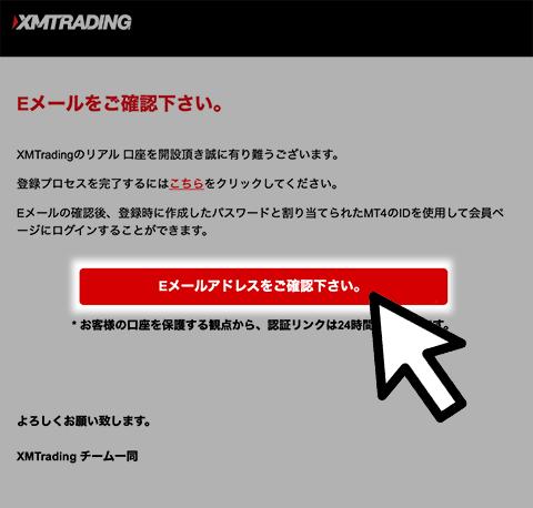 XMの口座開設のメールを確認