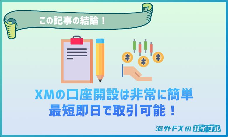 XMの口座開設は非常に簡単で最短即日で取引可能!