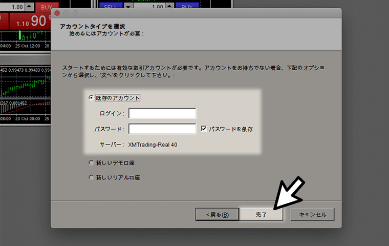XMのログイン情報を入力