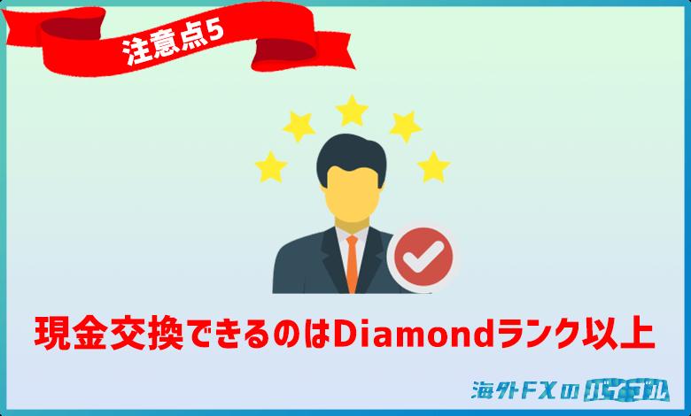 XMロイヤリティプログラムでポイントの現金交換ができるのはランクがDiamond以上の方限定