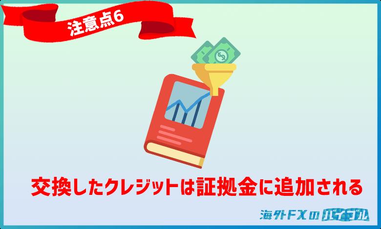 XMロイヤリティプログラムのクレジットボーナスへの交換は同口座に追加される
