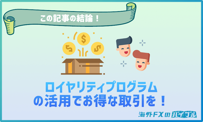 XMポイントを最大限活用できればかなりお得に取引可能!