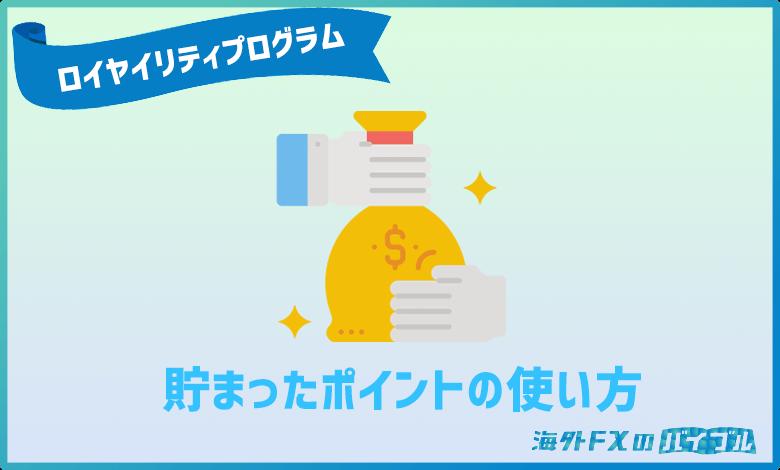 XMポイント(ロイヤリティプログラム)で貯まったポイントの利用方法