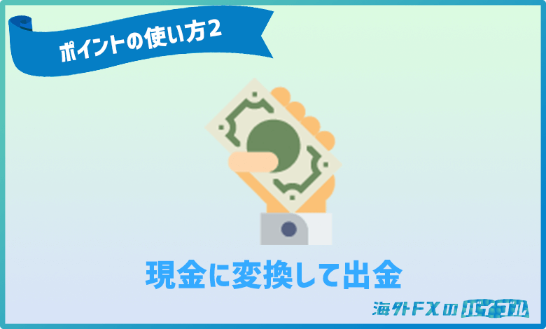 XMのロイヤリティプログラムで貯まったポイントは現金に変換して出金可能