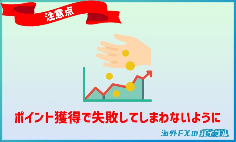 XMのポイント獲得で失敗しないための7つの注意点