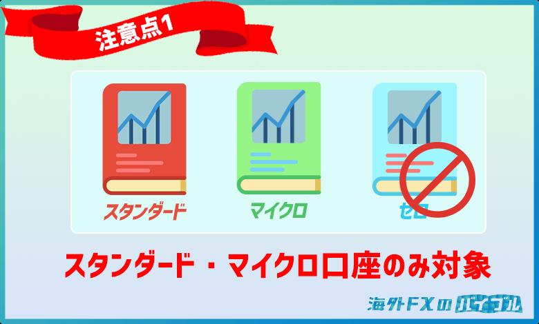 XMロイヤリティプログラムはゼロ口座はポイント対象外