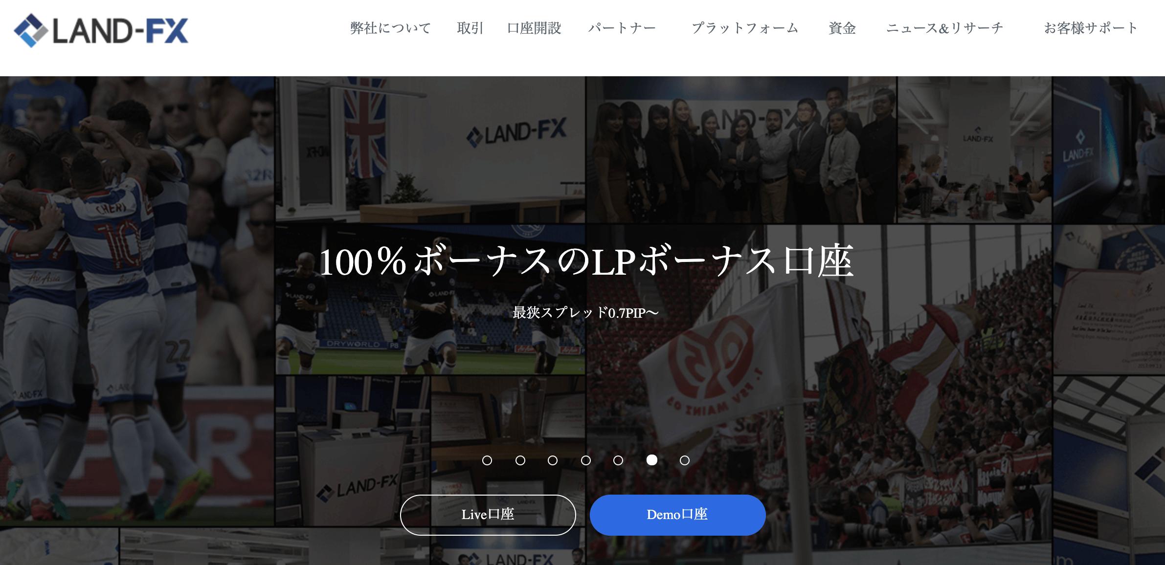 LANDFX(ランドFX)とは英国FCAライセンスを持つ海外FX業者