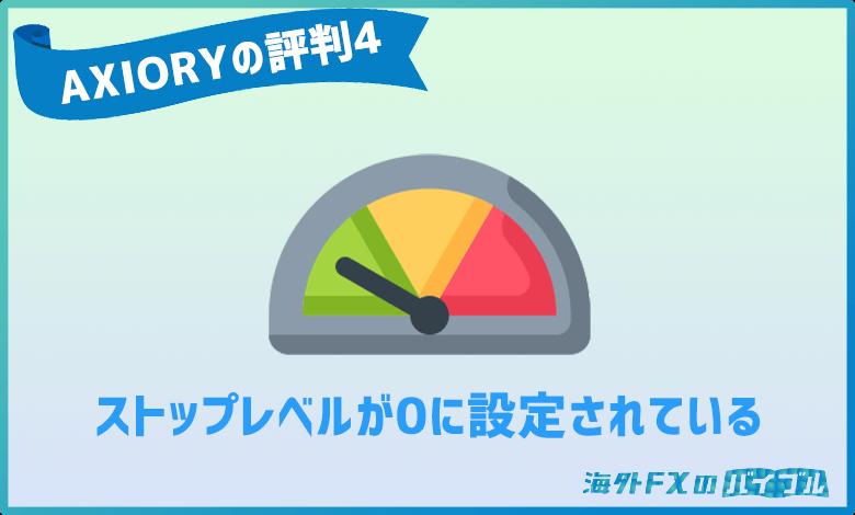 AXIORY(アキシオリー)はストップレベルが0に設定されている