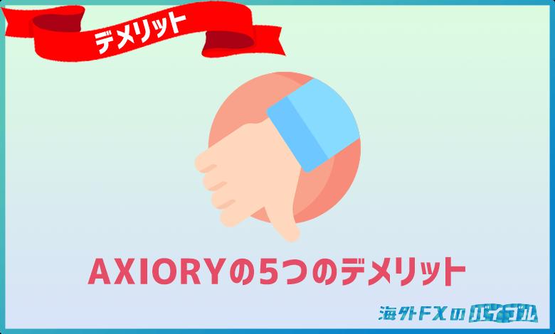 AXIORY(アキシオリー)の5つのデメリット