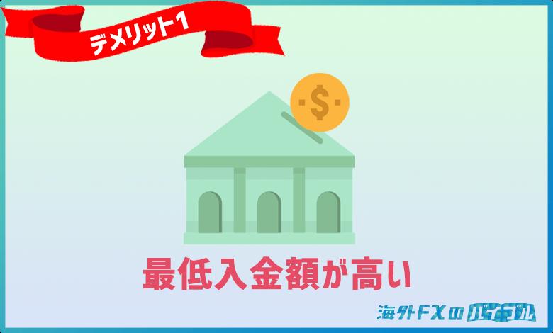 2万円以下の入金額には1500円の手数料がかかる