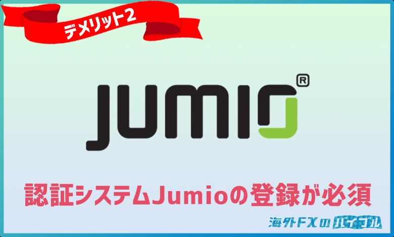 AXIORYの利用には認証システムJumioの登録が必須