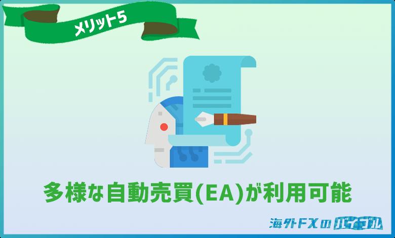 AXIORY(アキシオリー)は多様な自動売買(EA)が利用できる