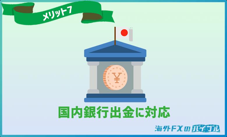 AXIORY(アキシオリー)は海外FXで唯一国内銀行出金に対応している