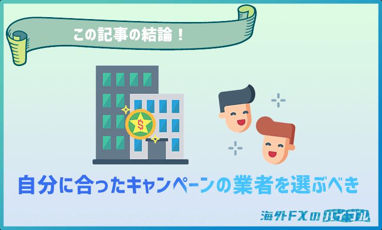 キャンペーンで選ぶならXM・Gemforex・FBSが特にオススメ!