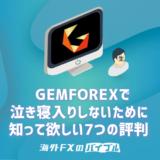 GEMFOREX(ゲムフォレックス)利用者の多くが号泣!7つ評判・口コミ