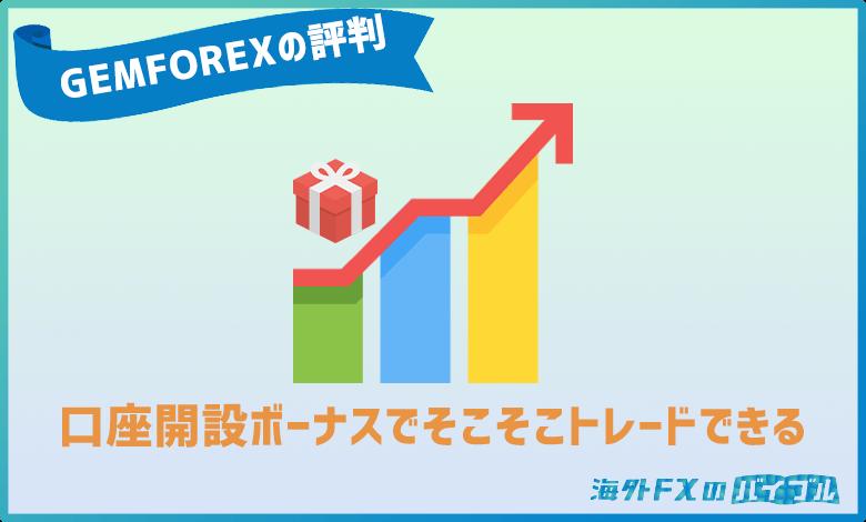 Gemforexでは口座開設ボーナス利用でもそこそこトレードできる