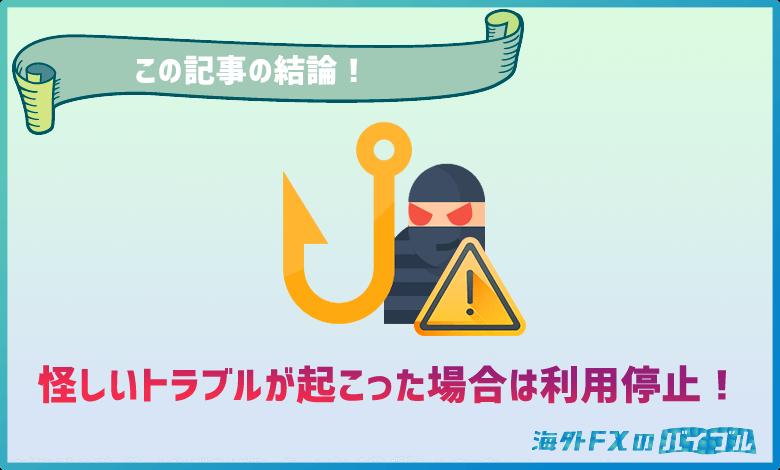 Gemforexで怪しいトラブルが発生した場合には即利用をやめるべき