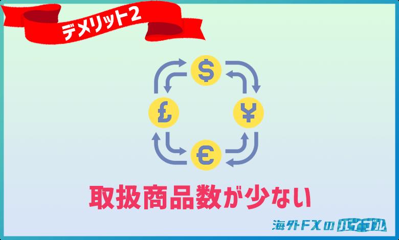 GEMFOREX(ゲムフォレックス)では取引できる商品数が少ない