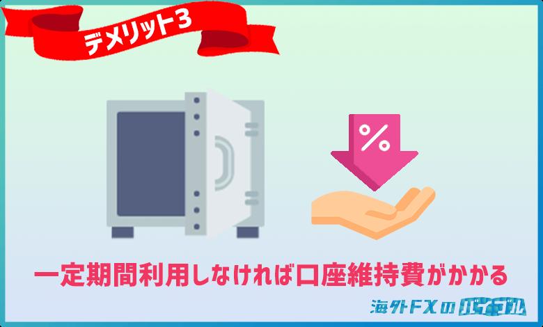 GEMFOREX(ゲムフォレックス)では3ヶ月間利用しなかった場合には口座維持費が発生