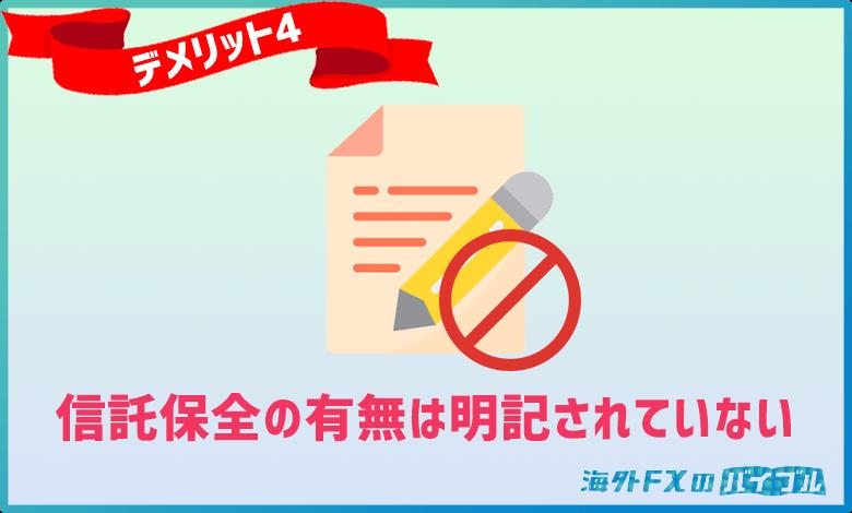 GEMFOREX(ゲムフォレックス)では信託保全の有無に関しては明記されていない