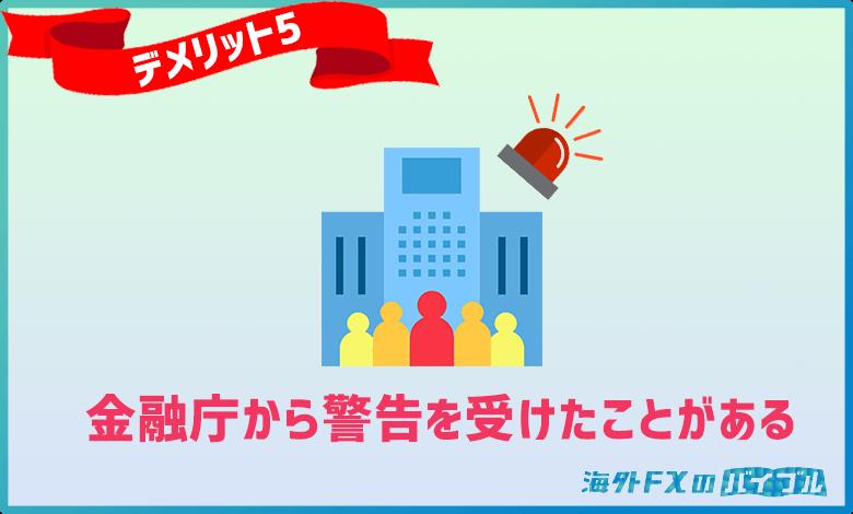 GEMFOREX(ゲムフォレックス)では過去に日本の金融庁から警告を受けたことがある
