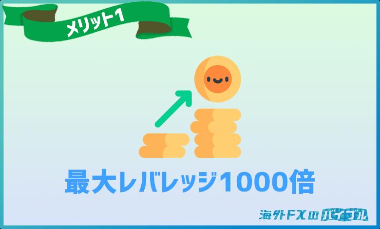 GEMFOREX(ゲムフォレックス)では最大レバレッジ1000倍での取引が可能