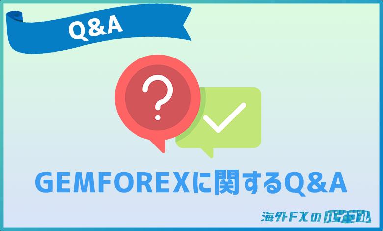 GEMFOREX(ゲムフォレックス)に関するQ&A