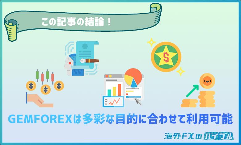 Gemforexはメリットが豊富で様々なトレーダーにオススメできる