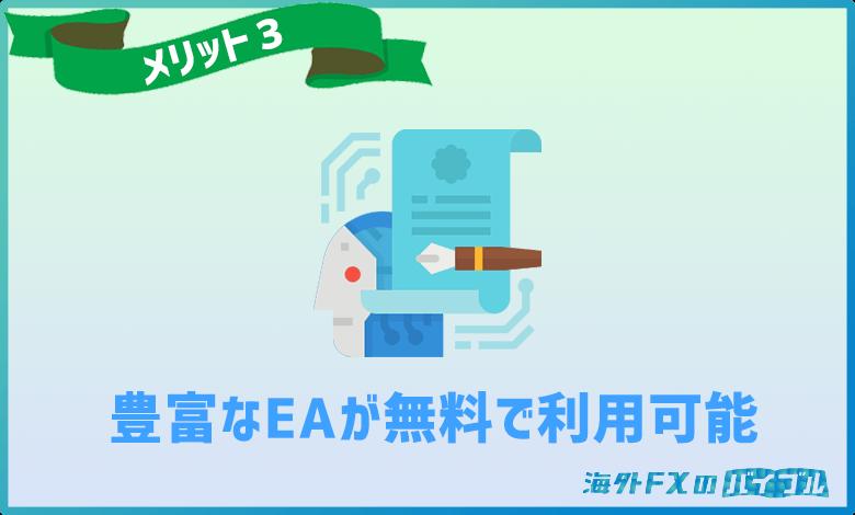 GEMFOREX(ゲムフォレックス)では200種類以上の自動売買ソフト(EA)やミラートレードが無料で利用できる