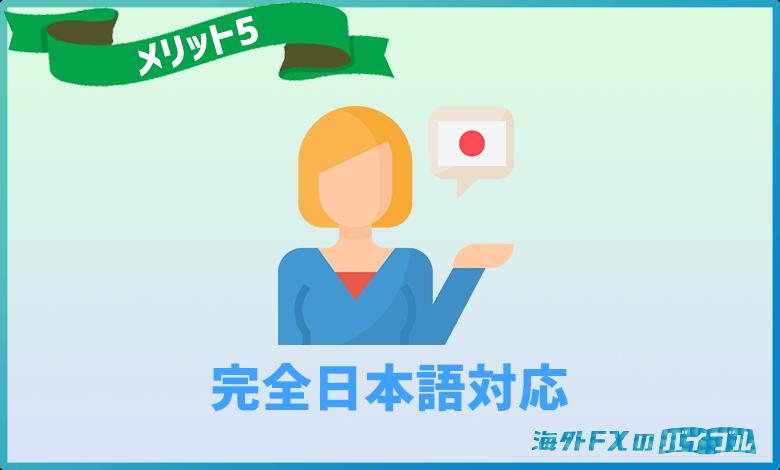 GEMFOREX(ゲムフォレックス)のサイト・サポートは完全日本語対応