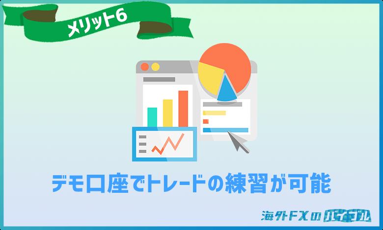 GEMFOREX(ゲムフォレックス)はリアル口座と同スペックのデモ口座が利用可能