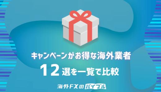【令和最新】海外FXのキャンペーンならココが一番!12選を一覧で比較