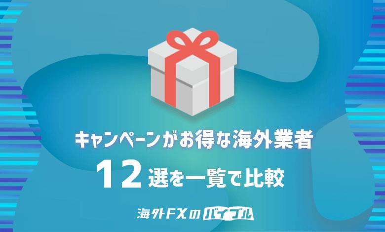 【19年11月】海外FXでお得なキャンペーン実施中の業者12選を一覧比較