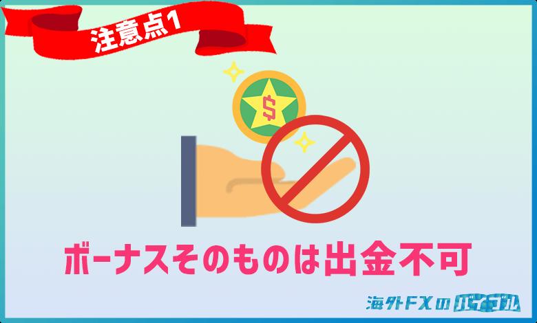 海外FXの口座開設・未入金ボーナスはボーナス金額そのものの出金は基本できない