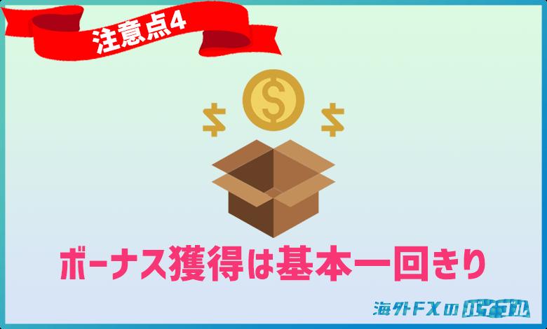 海外FXの口座開設・未入金ボーナスは受け取れるのは業者につき基本1回まで