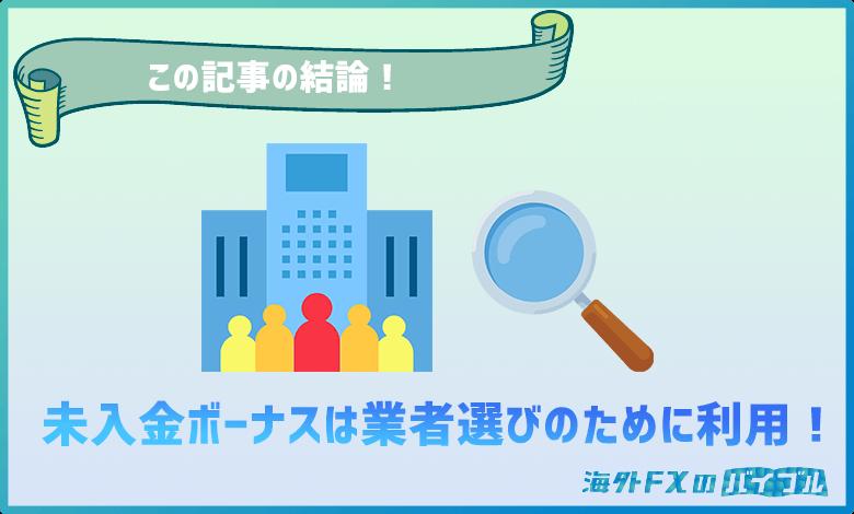 海外FXの未入金ボーナスはあくまでも業者選びのお試しトレードとして利用すべき