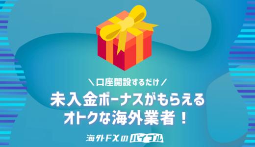 【令和最新】海外FXで未入金ボーナスを実施中のオトクな業者5選!