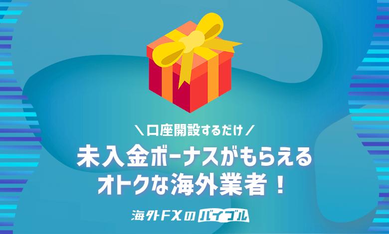 【19年11月最新】海外FXで未入金ボーナスを実施中のオトクな業者5選!